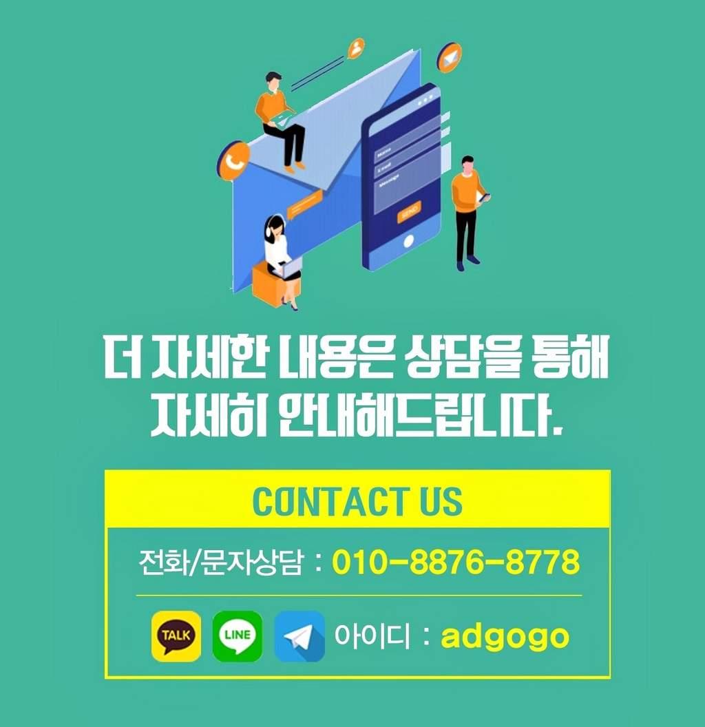 춘천시어플홍보언택트마케팅